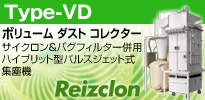 Reizclon TYPE-VD